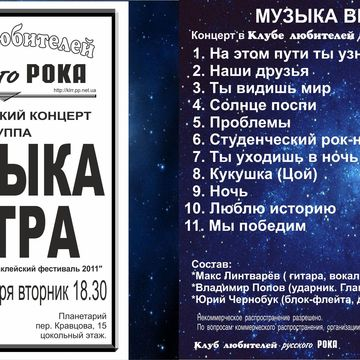 Концерт в КЛРР МУZЫКА VЕТРА