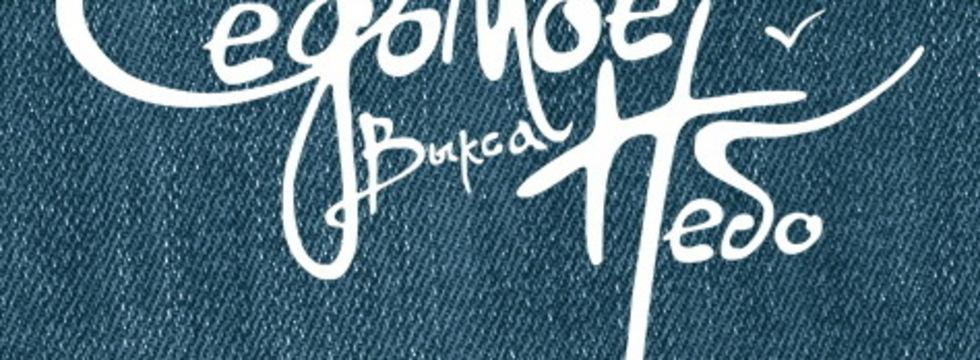 1374513246_nebovyksa_logo_jeans_1x1_banner