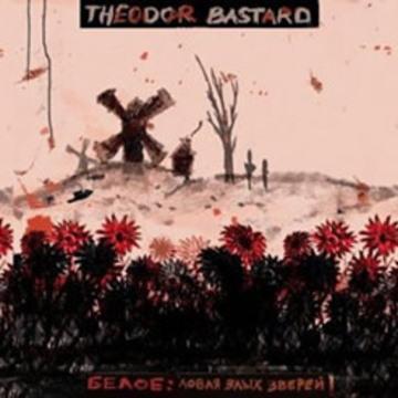 Белое: Ловля Злых Зверей Theodor Bastard