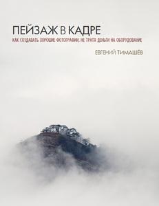 e-timashov_604216_cover.jpg