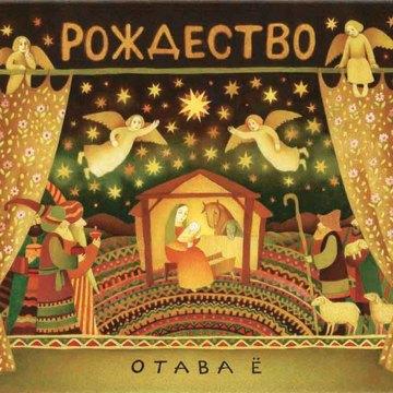 Рождество Отава ё