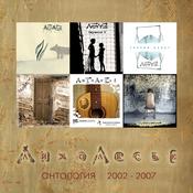 Антология 2002 - 2007