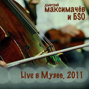 Live в Музее, 2011 Дмитрий МаксимачЁв