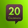 galernaya20