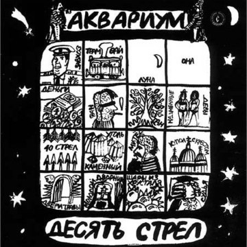 Ten Arrows Аквариум I Борис Гребенщиков I БГ