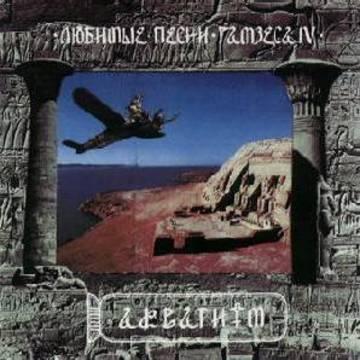 Любимые песни Рамзеса IV Официальная страница Бориса Гребенщикова