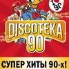 discoteka90