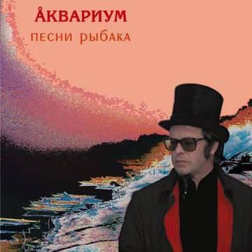 Песни рыбака Официальная страница Бориса Гребенщикова