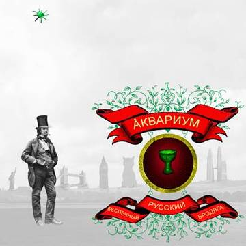 Интерлюдия Аквариум I Борис Гребенщиков I БГ