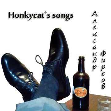 Песни Хонкикэта Honkycat