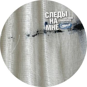 """""""Следы на мне"""" Евгений Гришковец"""