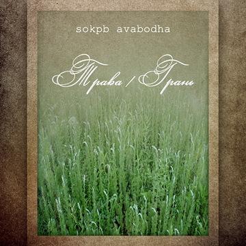 Grass / The Edge sokpb avabodha