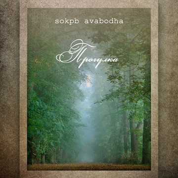 The Walk sokpb avabodha