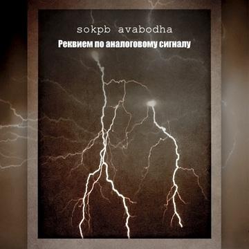 Requiem for an Analogue Signal sokpb avabodha