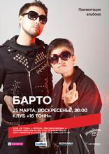 Barto_16_Tonn_25_marta.jpg