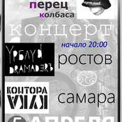 1332352720_kk_rostov_new_weekly_top