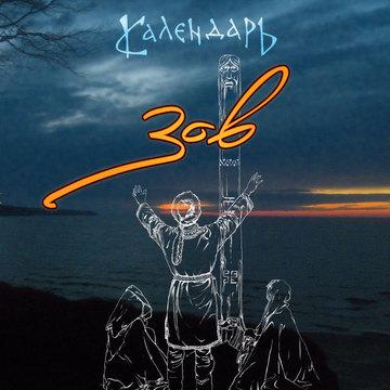 Зов (2011 - 2012) Этно-рок-группа Календарь