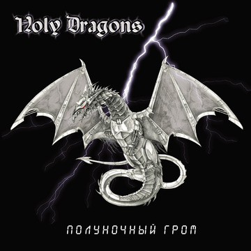 Holy Dragons - Thunder In The Night The Heepnotizer