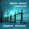 AlexeyNevzorov