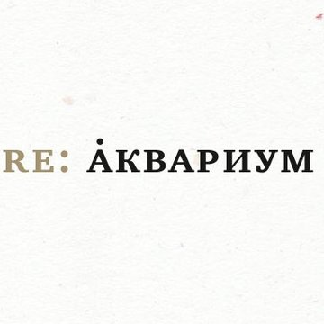 Огонь Вавилона (feat. Girilal Baars) Re:Aquarium