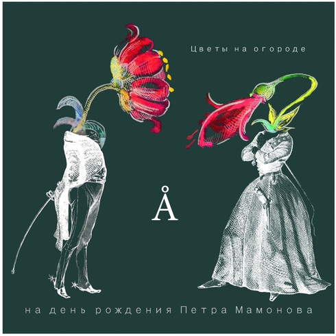 Аквариум - На день рождения Петра Мамонова (сингл) (2012)