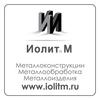 iolitm