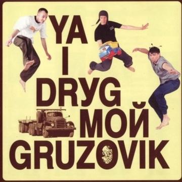 Ya I Drуg Moй Gruzovik И Друг Мой Грузовик...