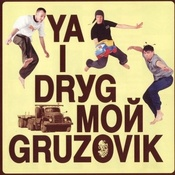 Ya I Drуg Moй Gruzovik