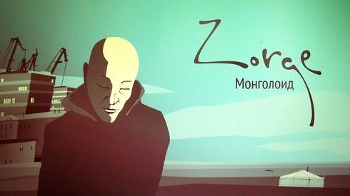 Zorge - Монголоид (2012)