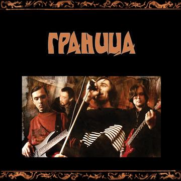 Синглы 2003 - 2007 Граница