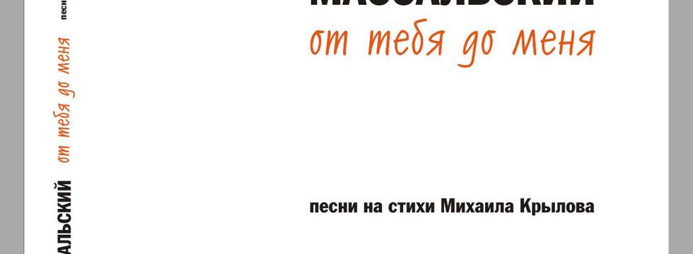 1374532165_massalskiy_banner