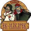 EKMAKAREK