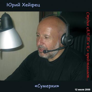 От автора Юрий Хейфец (Борис Берг)