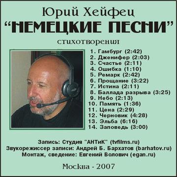 «Немецкие песни», Стихотворения Юрий Хейфец (Борис Берг)