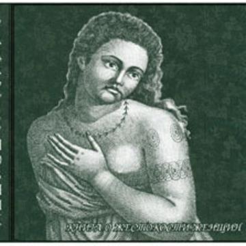 "CD ""THE BOOK OF THE CRUELTY OF WOMEN"" (Rada & Ternovnik) Rada & Ternovnik - postindustrial ethno"