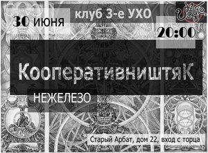 AFISHA_30.06.jpg