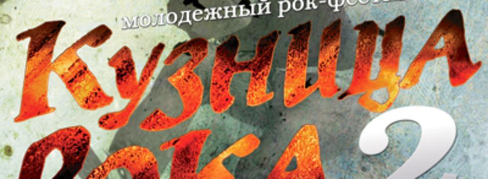 1374539825_kuznitsa_roka_ii_ava_banner
