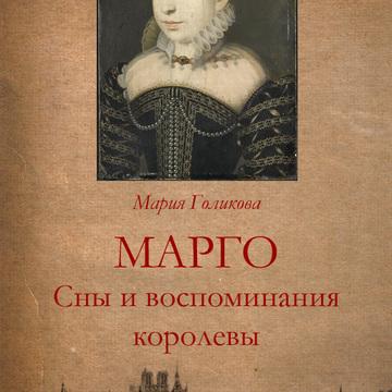 Марго. Сны и воспоминания королевы Мария Голикова