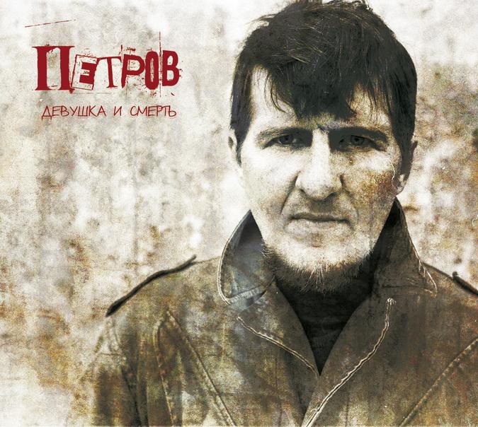 CD Петрова в..