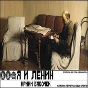 Я и Ленин (2012)