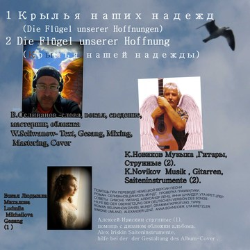 Die Flugel Unserer Hoffnung -  Крылья наших надежд  Валерий Селиванов / Walerij Seliwanow