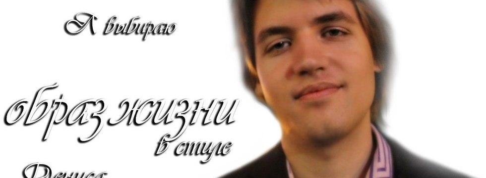 1374517630_obraz_zhizni_v_stile_denisa_giryaeva_2_banner