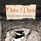 Сказки старого Вильнюса, том 1