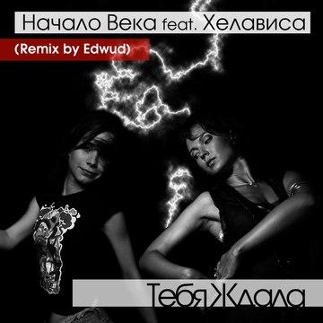 Тебя ждала (Remix by Edwud) НАЧАЛО ВЕКА
