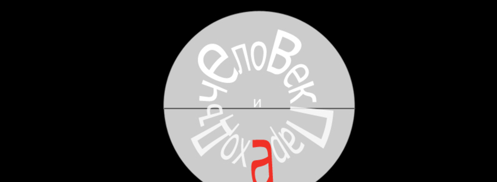 1374547468_logo_chelovek_i_parahod_logo_v_tsvete2_banner