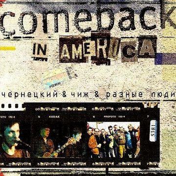 Comeback in America [Full Version] Разные Люди