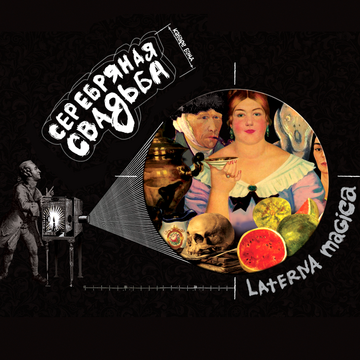"Laterna Magica cabaret band ""Silver Wedding"""