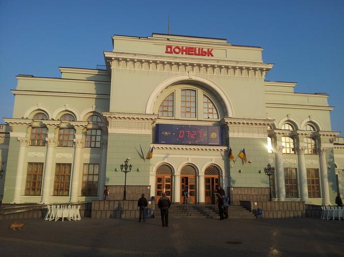 Донецк.