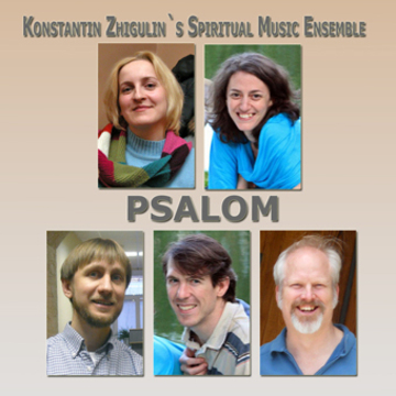 Psalom Audio Псалом