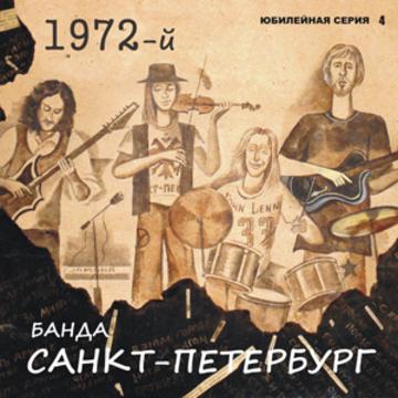 "1972-й Владимир Рекшан и группа ""САНКТ-ПЕТЕРБУРГ"""